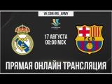 Реал Мадрид - Барселона прямой эфир