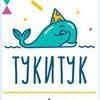 Детский центр Тукитук в Минске