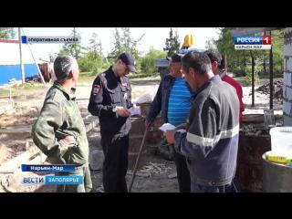 Россия 1 Нарьян-Мар HD Мигранты работали в Нарьян-Маре без документов