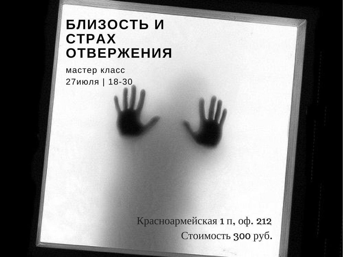 """Афиша Самара """"Близость и страх отвержения"""" 27 июля"""
