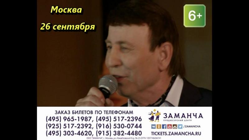 НАФКАТ НИГМАТУЛЛИН 26 сентября 2017 @ Московский Мюзик-Холл