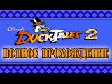 Duck Tales 2Утиные Истории 2 Полное прохождение (DendyNESFamicom)