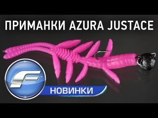 Приманка Azura Justace