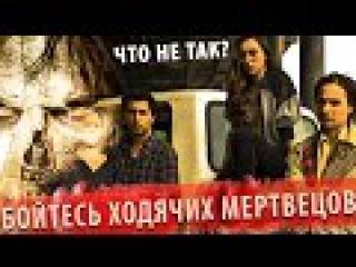 Бойтесь Ходячих Мертвецов: Получилось ли? (обзор 2 сезонов)