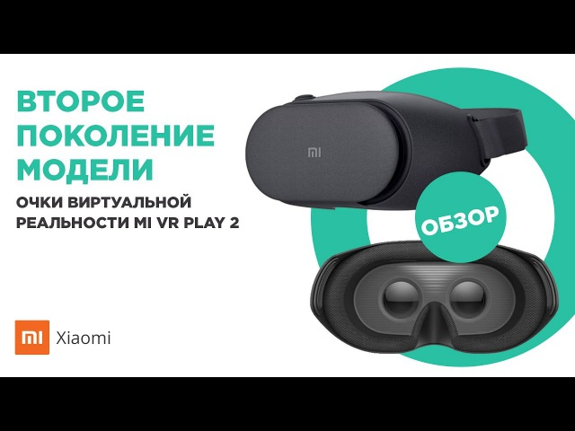 Обзор очков виртуальной реальности Xiaomi Mi VR Play 2