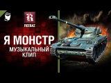 Я МОНСТР - Музыкальный клип от REEBAZ World of Tanks