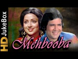 Mehbooba 1976 | Full Video Songs Jukebox | Rajesh Khanna, Hema Malini, Prem Chopra