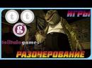 ОбсуждениеЧто происходит с играми Telltale Games1080p60fpsНа русском языке