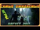 Самые ожидаемые игрыАвгуст 2017Hellblade Senua's Sacrifice,1080p60fpsНа русском языке