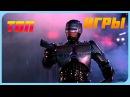 ТопЛучшие игры про робота-полицейскогоИгры про робокопа1080p60fpsНа русском языке