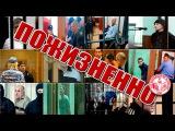 23 реакций подсудимых на пожизненный приговор в зале суда
