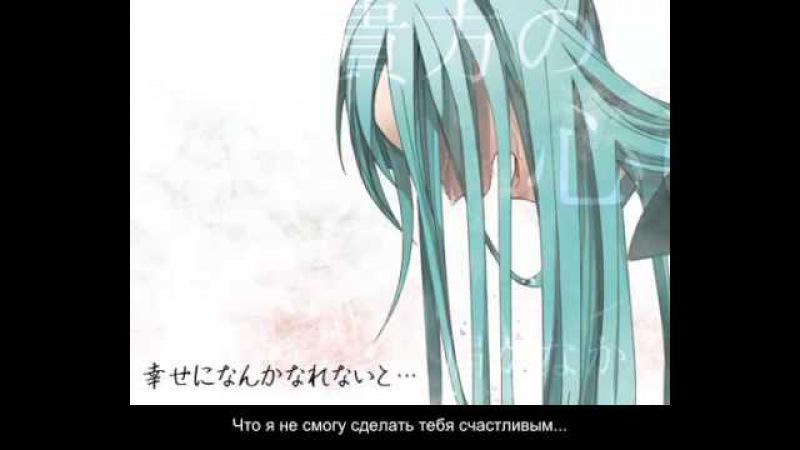 Hatsune Miku - It's Impossible [RUS SUB]