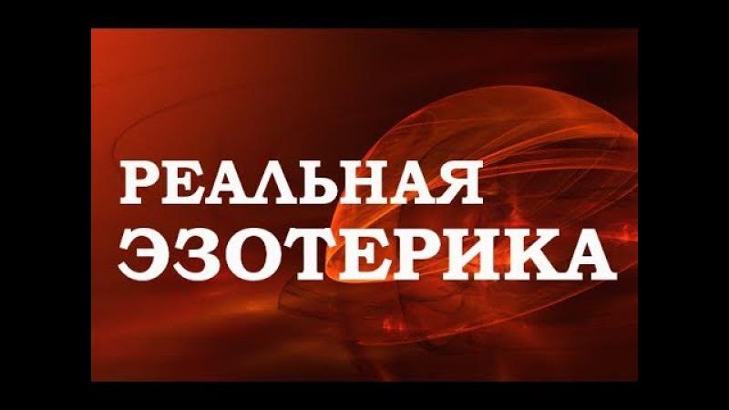Вадим Зеланд Реальная эзотерика