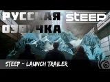 STEEP - Трейлер к выходу игры [Русская озвучка]