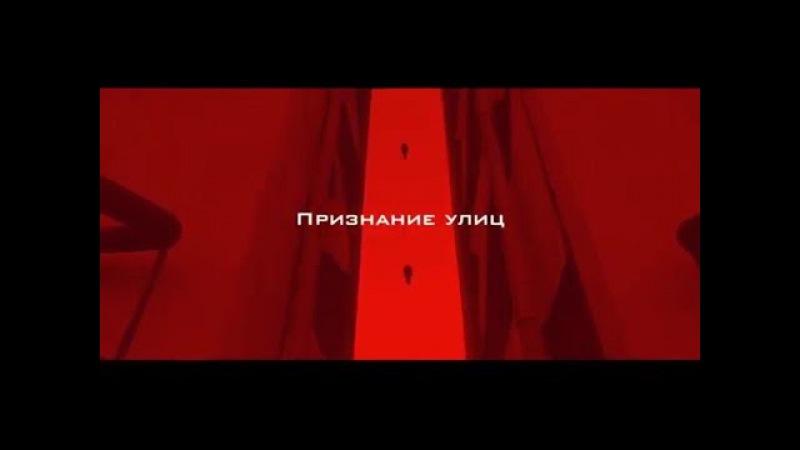 ТРОЕРАЗНЫХ x Darom Dabro x Fuze (KREC) - Признание Улиц