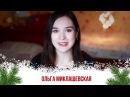 Ольга Миклашевская поздравляет с Новым годом
