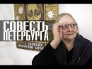 Елена Осипова / Кто такая Совесть Петербурга