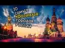 Самые красивые города России | Топ-10 самых развитых и красивых городов России