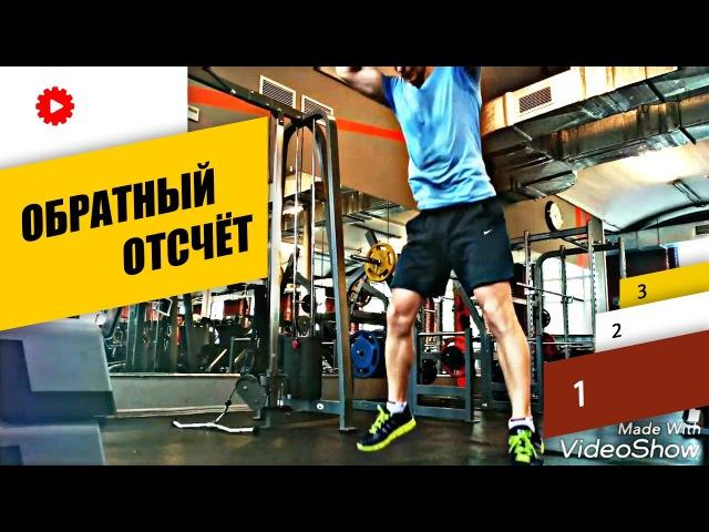 Фронтальный присед. Обратный отсчёт)) Тренировка 075 Jony Brasko