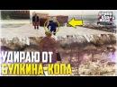 УДИРАЮ ОТ БУЛКИНА-КОПА ЧАСТЬ 2 В CRMP