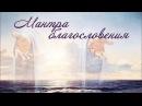 ✫Мантра для открытия всех дорог★Мантра БЛАГОСЛОВЕНИЯ✫