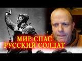 Американский Профессор - Мир спас русский солдат Артём Гришанов