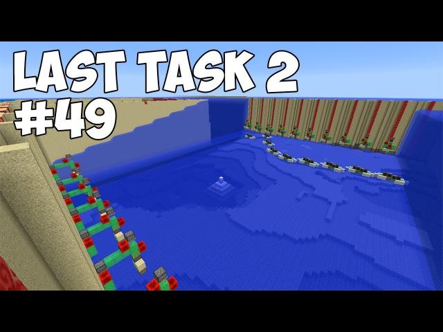 LAST TASK 2 - 49 САМЫЙ БЫСТРЫЙ СПОСОБ ОСУШЕНИЯ (Minecraft Vanilla)