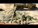 Диорамы и модели посвящённые Афганской войне