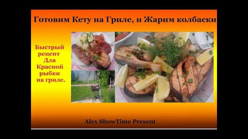 Шашлык из Кеты или Красная рыбка на углях быстро, вкусно, низкокалорийно