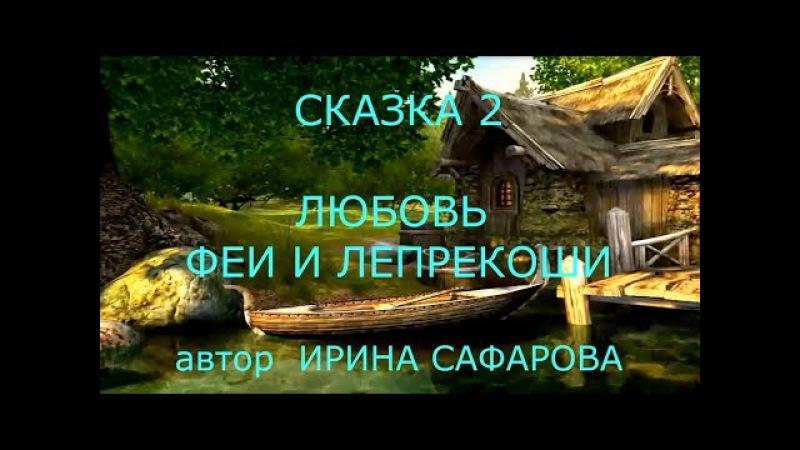 Сказки для взрослых и детей. 2.Любовь Феи и Лепрекоши.