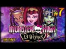 ♥ Monster High 13 Wishes - Walkthrough PART 7 The Maze (Official Video Game)
