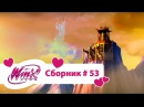 Клуб Винкс - Все серии подряд | Мультфильм о феях, волшебницах, любви-Сборник#53 Се ...
