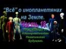 Всё об инопланетянах на Земле 18 ПРИШЕЛЬЦЫ из Альтернативного Негативного Будущего