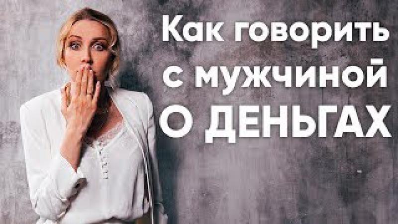 Как говорить с ним о деньгах Меркантильность женщин Мила Левчук