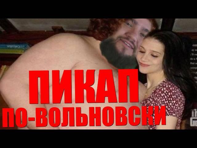 Евгений Вольнов Исповедь Праститутки