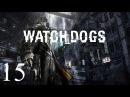 ПРОХОЖДЕНИЕ Watch Dogs PC/RUS - 15 Незваный гость