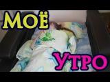 Моё утроВоскресенье хе)))