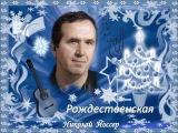 Николай Йоссер. Рождественская.