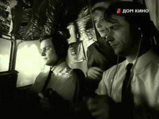 СТЮАРДЕССА (короткометражный фильм 1967 год.)