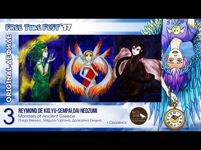 FTF 2017 Original дефиле №3 Monsters of Ancient Greece Reymond De Kid Yu sempai Dai Nedzumi