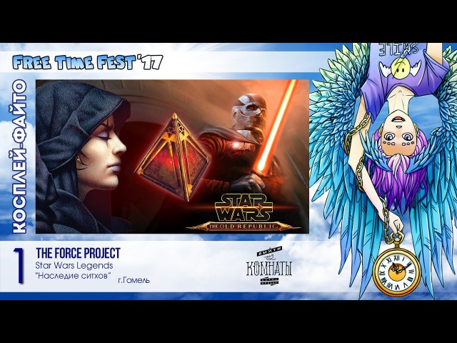 FTF-2017 - Косплей-файто №1 (Star Wars Legends, The Force Project)