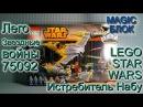 Обзор Лего Звездные войны: 75092 Истребитель Набу (Naboo Starfighter)