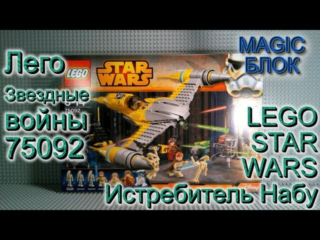 Обзор Лего Звездные войны: 75092 Истребитель Набу (Naboo Starfighter) » Freewka.com - Смотреть онлайн в хорощем качестве