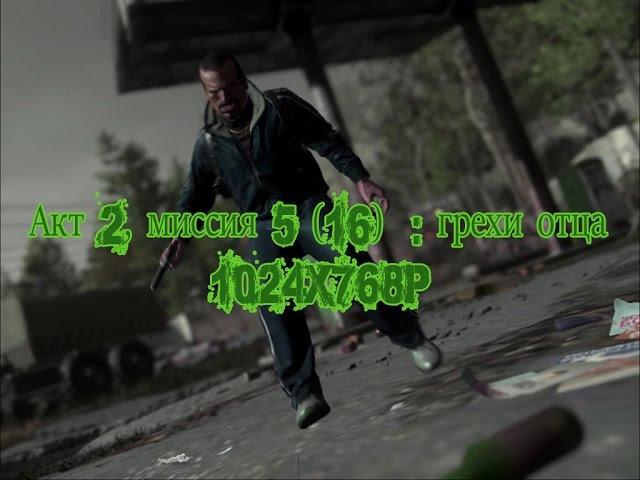 Прохождение Call Of Duty 4: Modern Warfare (R), акт 2: миссия №5(16) - Грехи отца