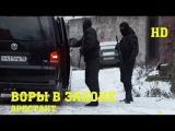БЛАТНОЙ ФИЛЬМ ПРО ВОРОВ В ЗАКОНЕ 2017  Новые боевики и криминальные фильмы 2017