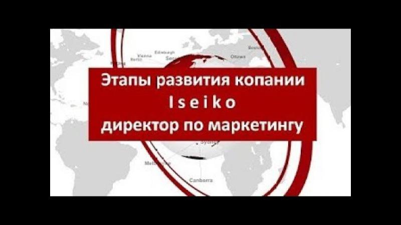 ⚡ Этапы развития копании Iseiko директор по маркетингу Francesco Cabrini отвечает на вопр ...