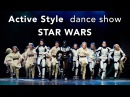 Шоу ЗВЕЗДНЫЕ ВОЙНЫ - Active Style Show - STAR WARS