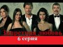 Запретная любовь 6 серия.Запретная любовь смотреть все серии на русском языке