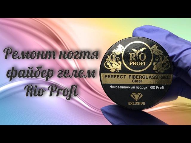 Ремонт ногтя Файбер гелем Rio Profi   Repair of the nail Fiber gel Rio Profi