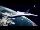 Крылатый космос. Стратегия звездных войн (2 серия) 2017 XviD SATRip.